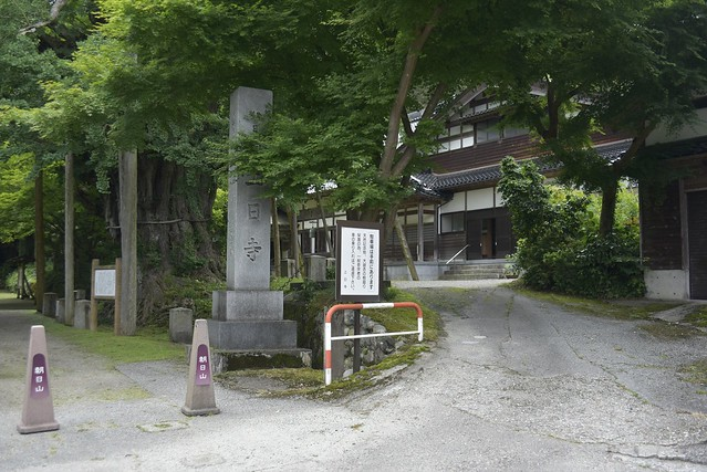 氷見上日寺と朝日山公園 その1 銀杏精舎