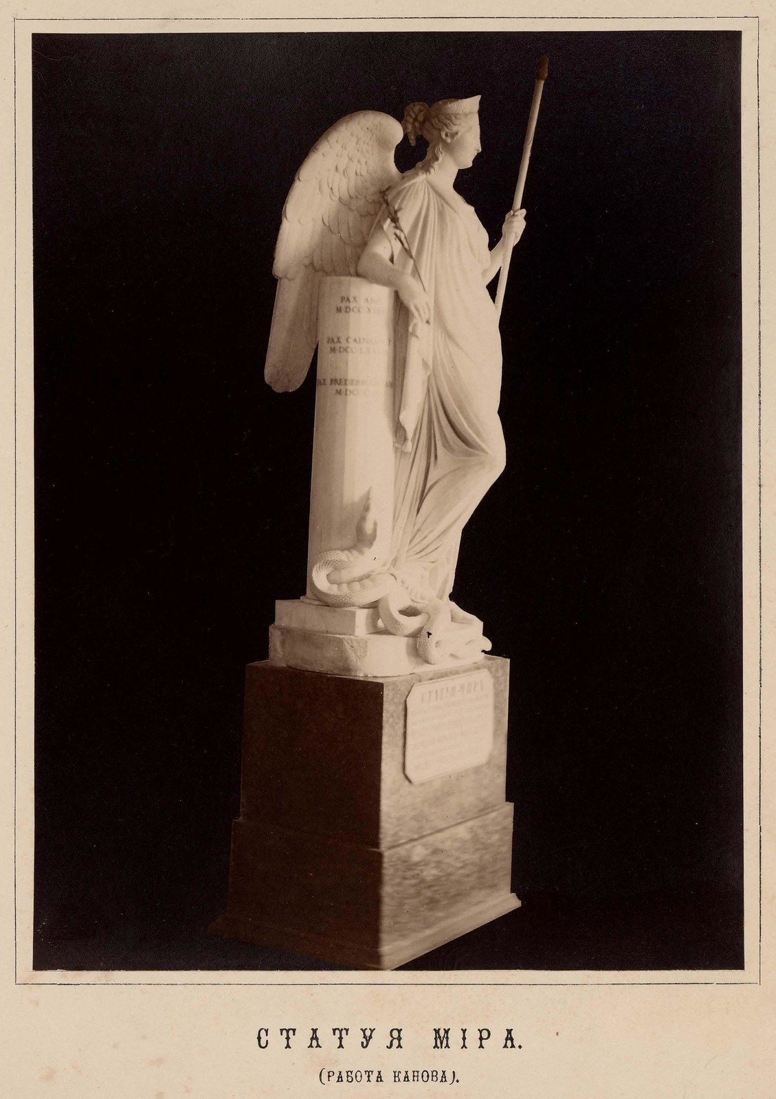 40. Статуя Мира (Работа Канова)