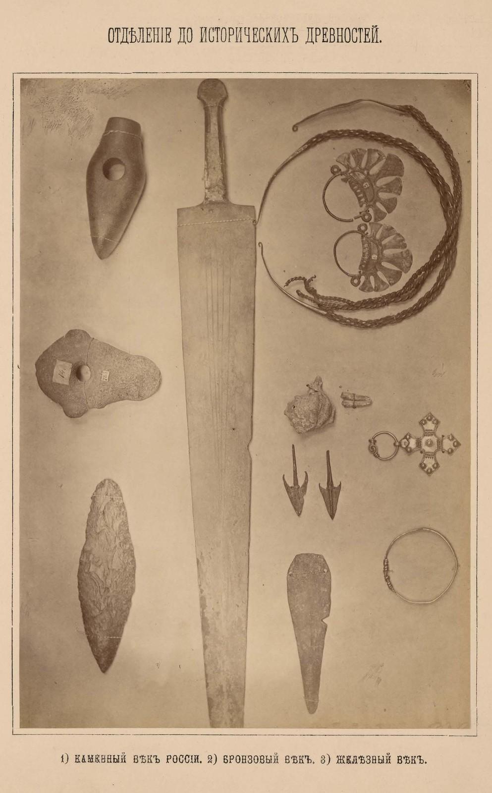 37. Отделение доисторических древностей. Каменный век России, Бронзовый век, Железный век
