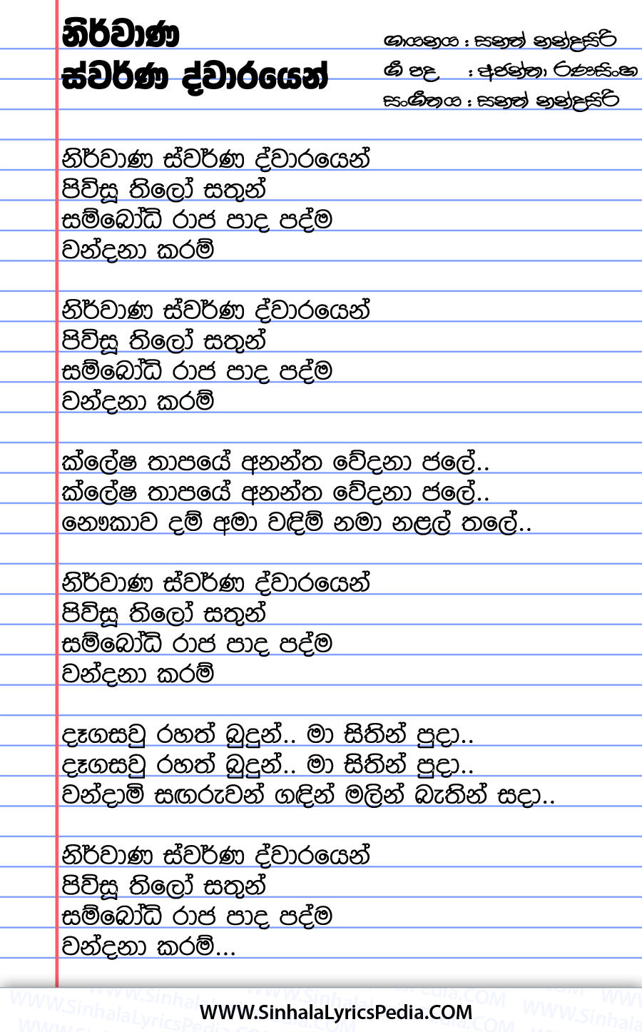 Nirwana Swarna Dwarayen Song Lyrics