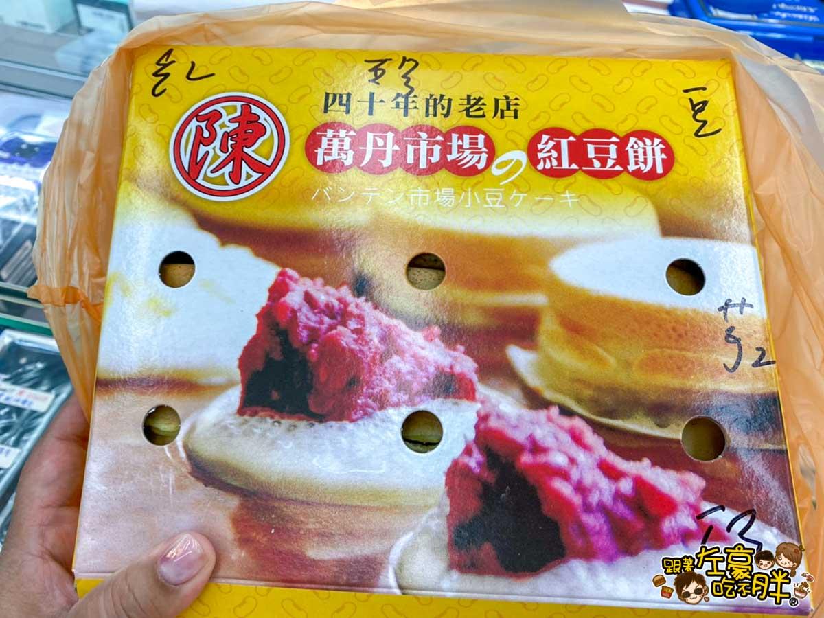 萬丹紅豆餅 屏東紅豆餅-4