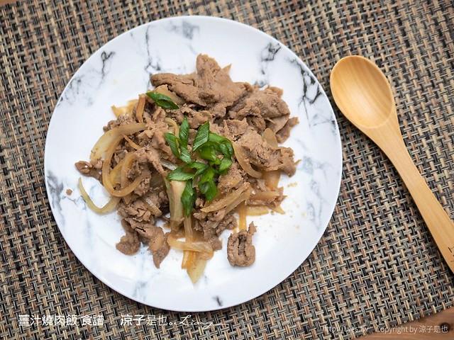 薑汁燒肉飯 食譜 日式料理 作法 食材