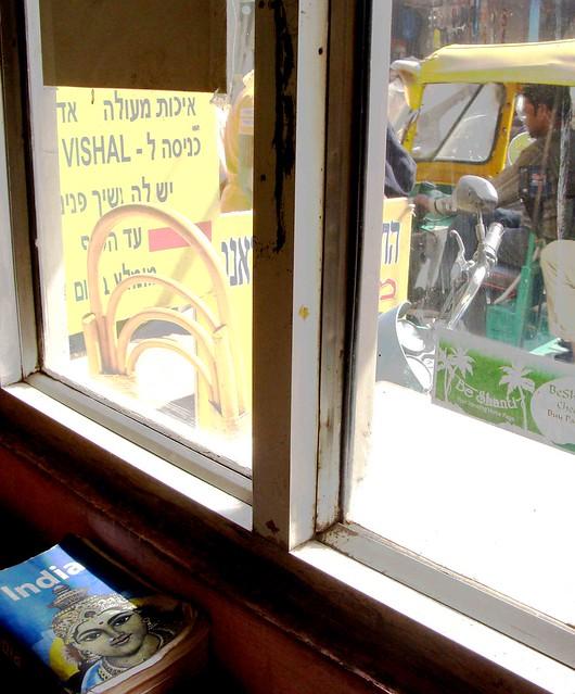 City Obituary - Appetite German Bakery, Paharganj