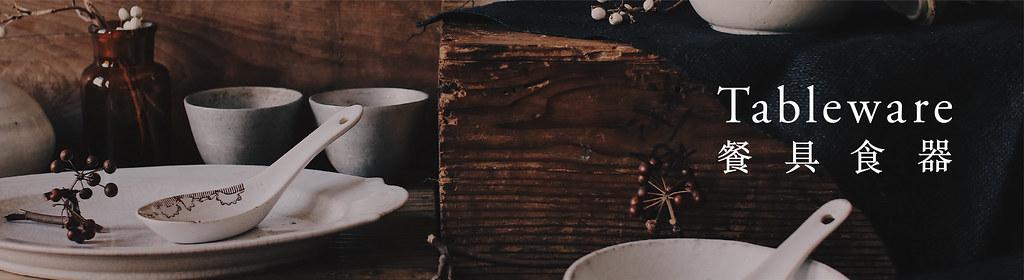 餐具食器 - 地衣荒物 Earthing Way