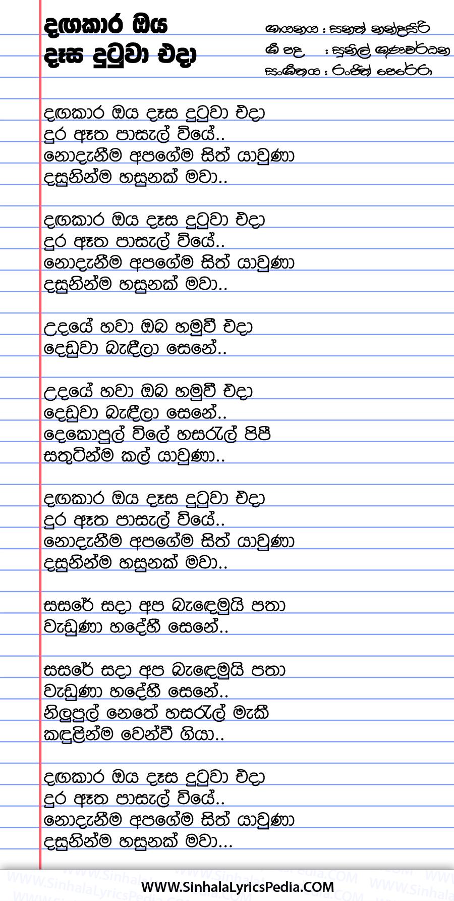 Dangakara Oya Dasa Dutuwa Eda Song Lyrics