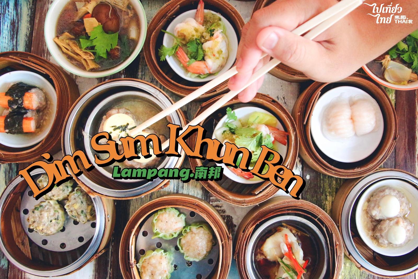 來去南邦吃飲茶【Dim Sum Khun Ben】