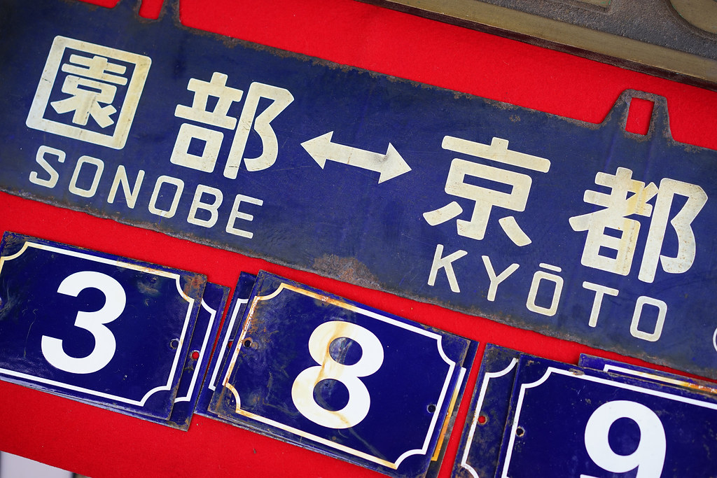 Sonobe ↔ Kyoto