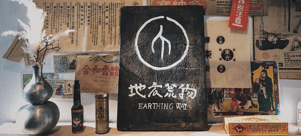 地衣荒物 - 地衣荒物 Earthing Way
