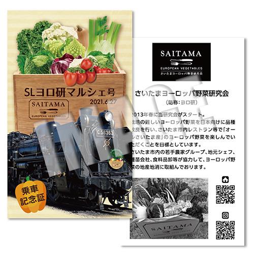 6/27(日)SLヨロ研マルシェ号☆乗車記念証