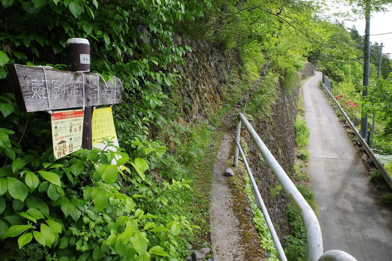 奥多摩・天目山(三ツドッケ)登山口