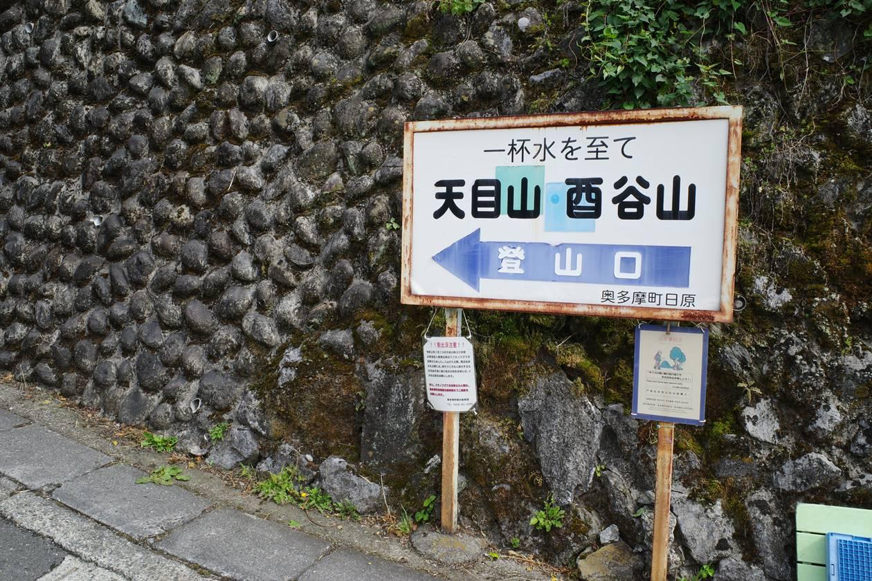 東日原バス停から天目山登山口へ