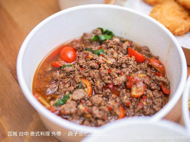 瓦城 菜單 台中 泰式料理 外帶美食 中友百貨