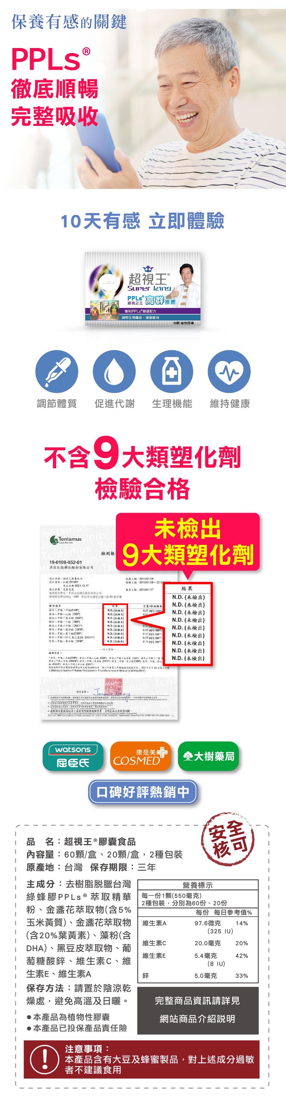 200701-超視王介紹04