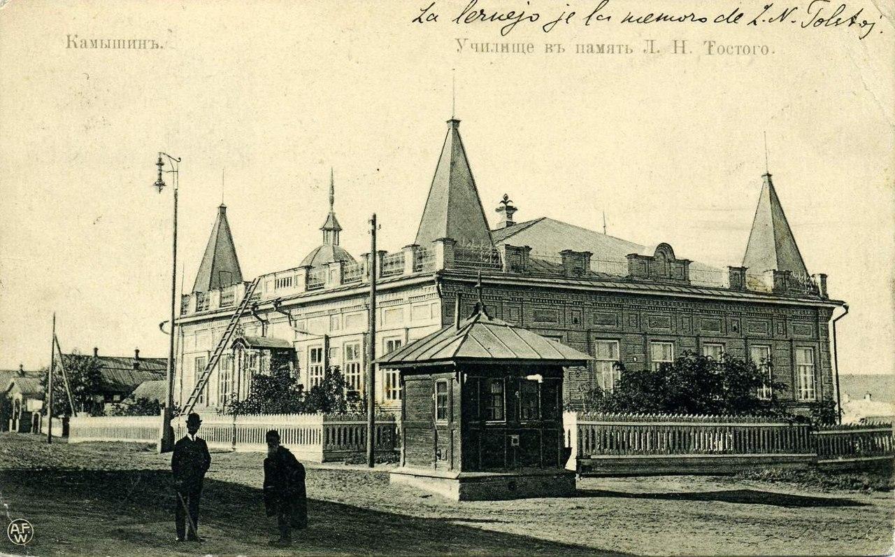 Училище им. Л.Н. Толстого на Саратовской улице