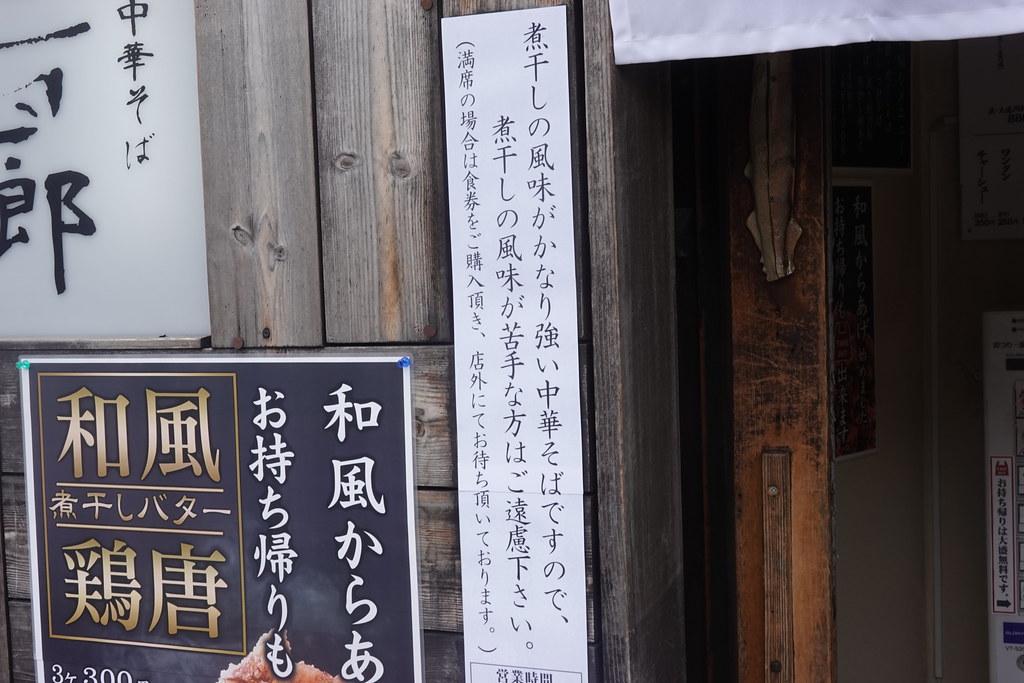 三四郎(江古田)