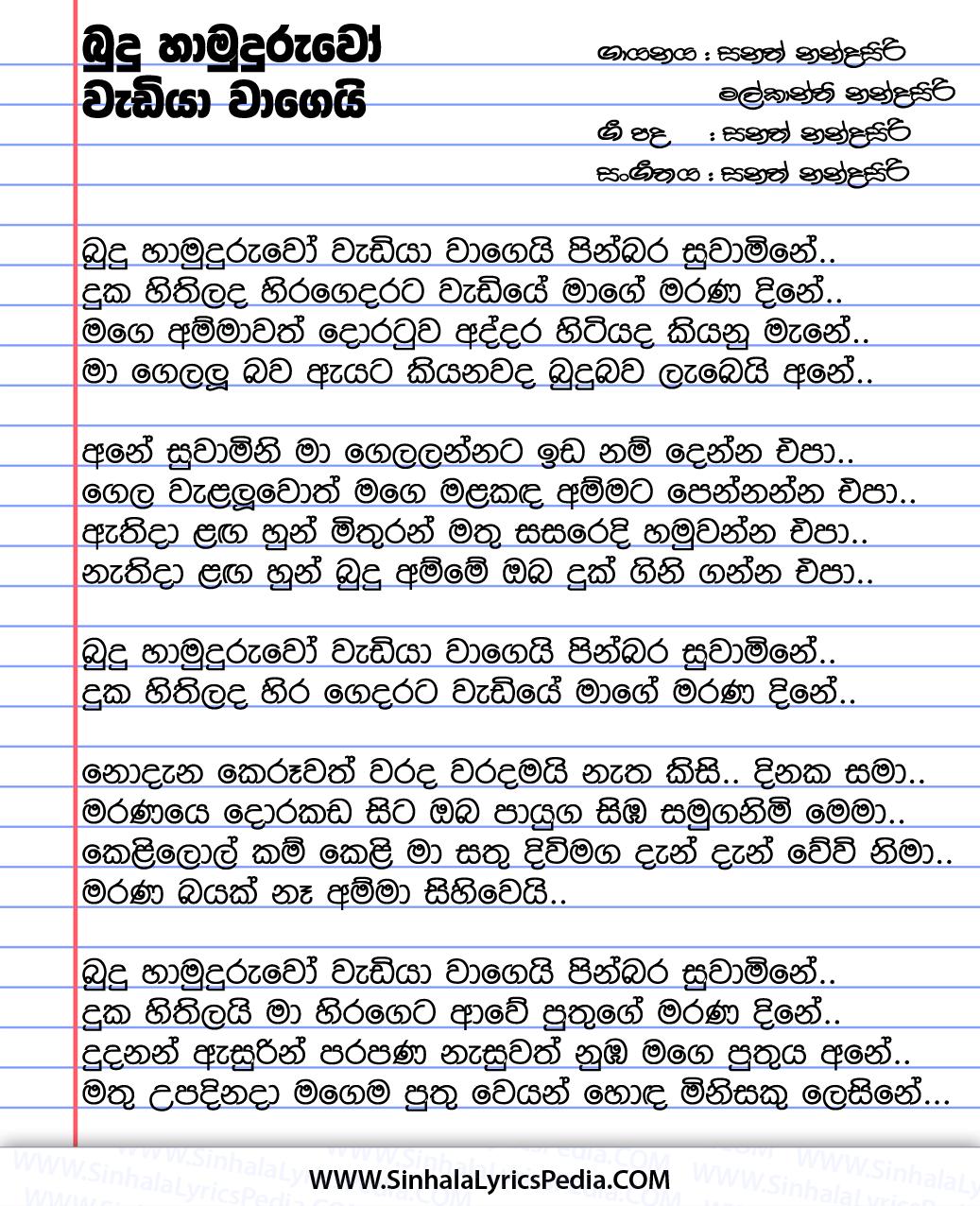 Buduhamuduruwo Wadiya Wage Song Lyrics