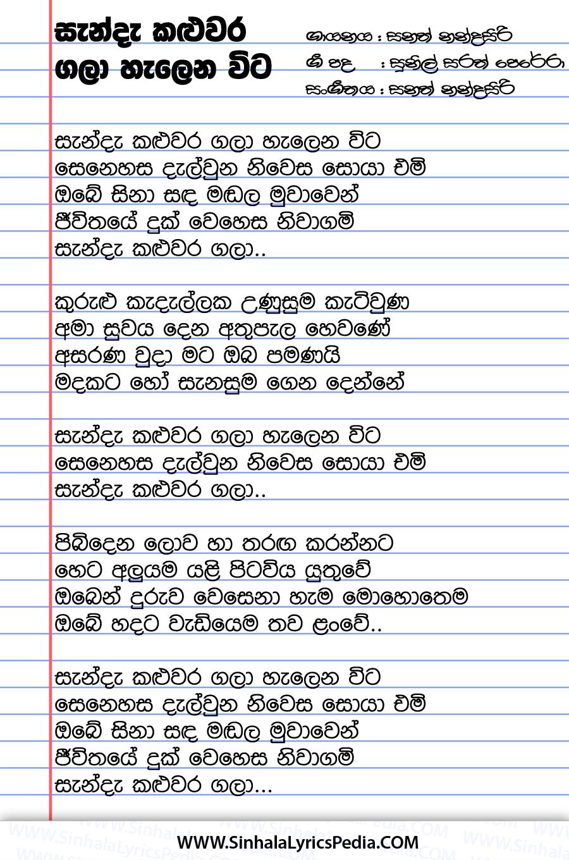 Sanda Kaluwara Gala Halena Wita Song Lyrics