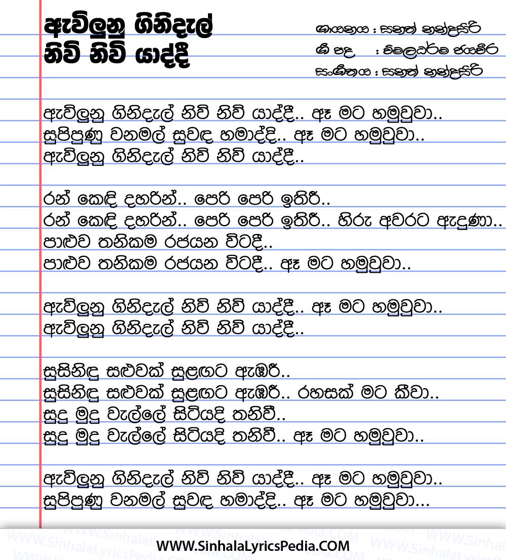 Awilunu Ginidal Nivi Nivi Yaddi Song Lyrics