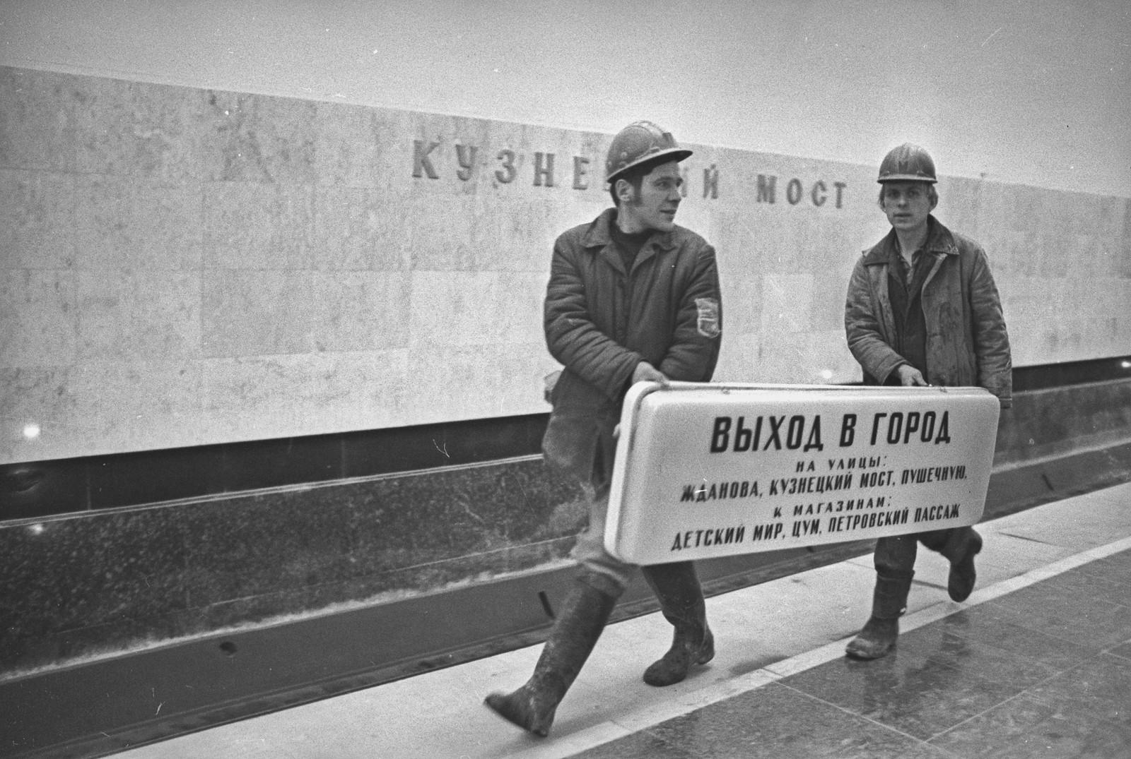 1975. Строители несут табличку «Выход в город» на станции метро «Кузнецкий мост»