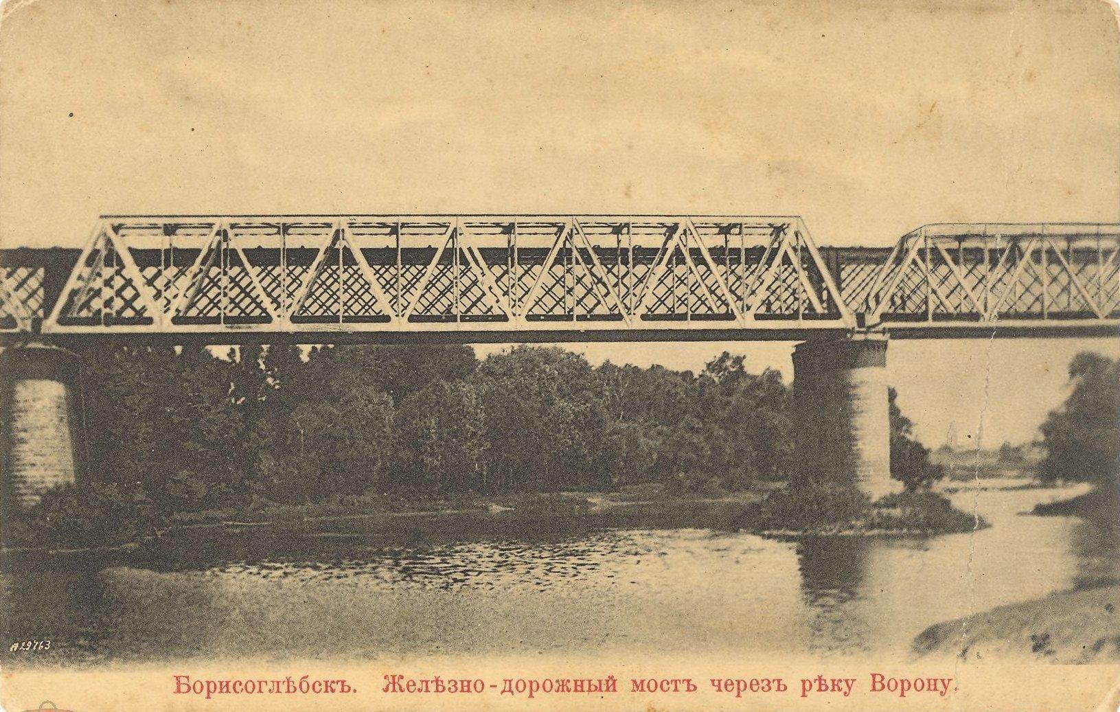 Железнодорожный мост через реку Ворону
