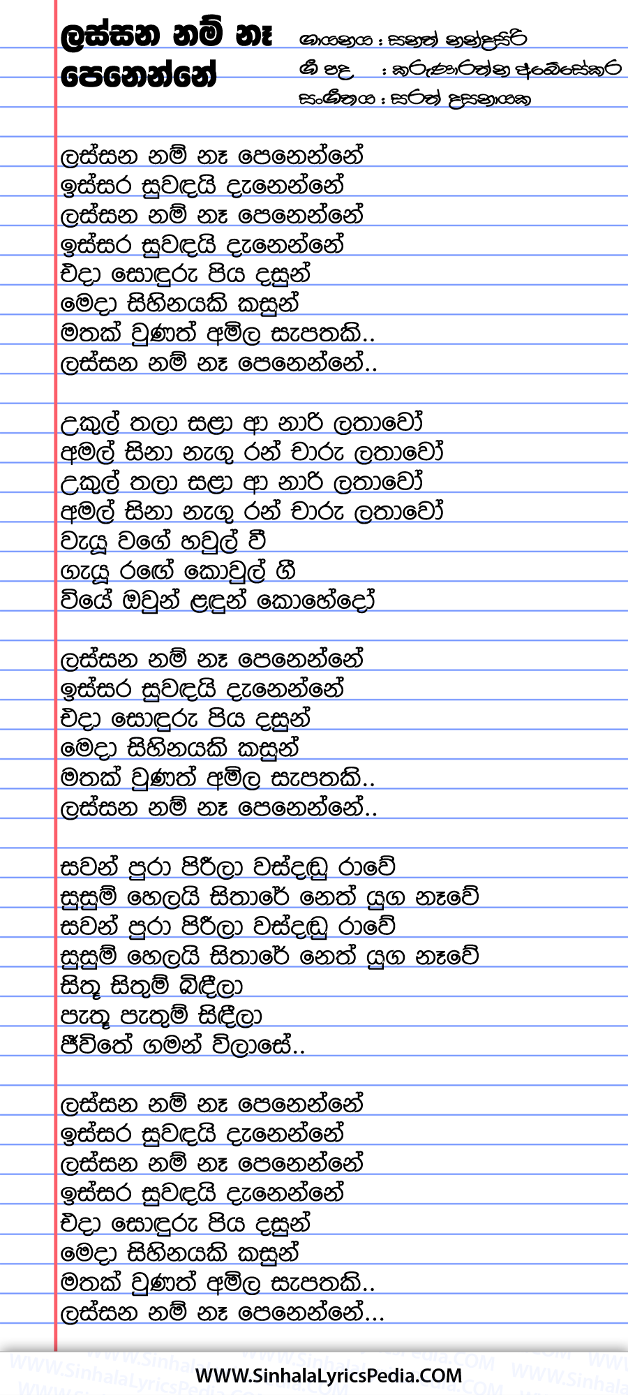 Lassana Nam Ne Penenne Song Lyrics