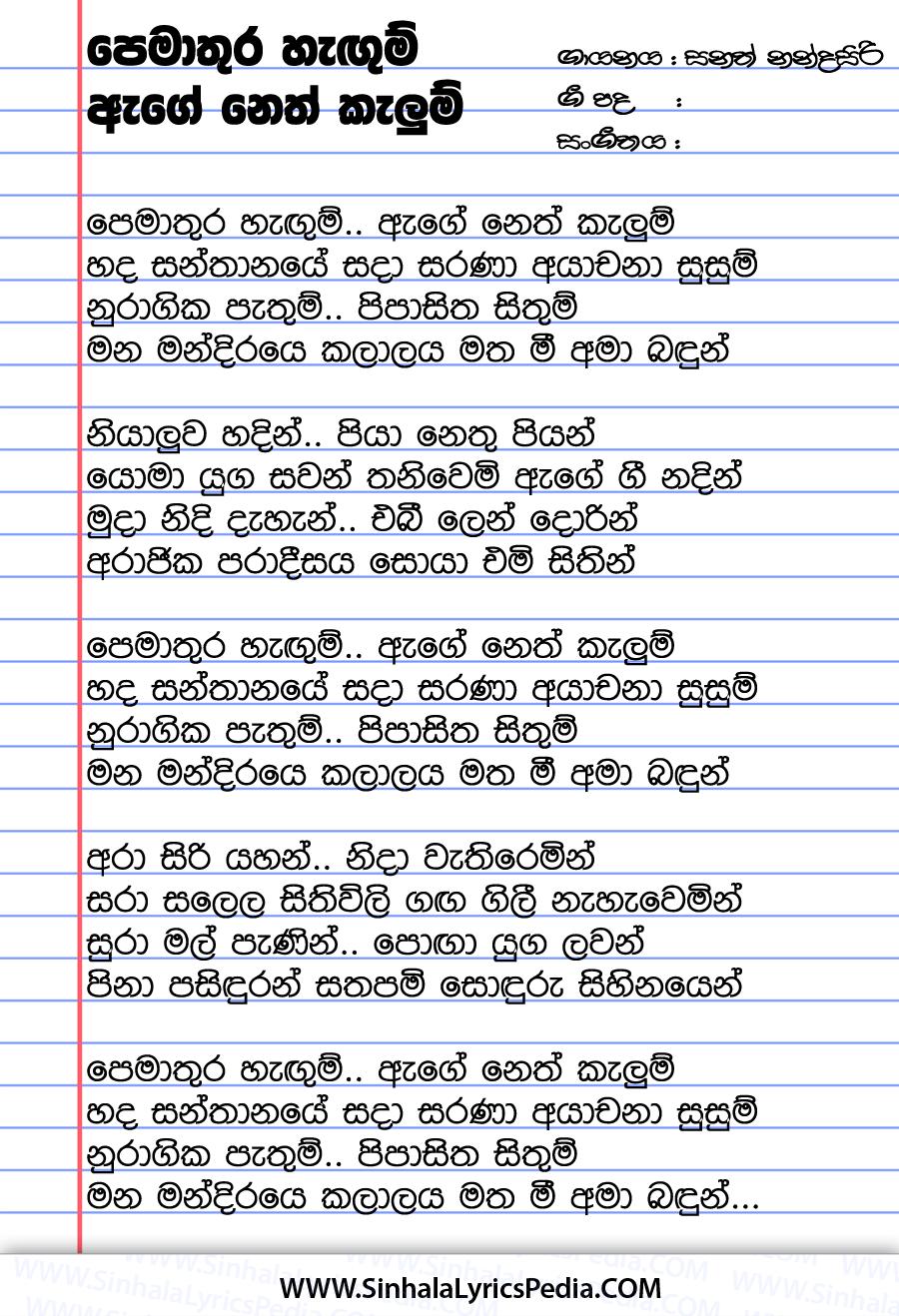 Pemathura Hangum Age Neth Kalum Song Lyrics