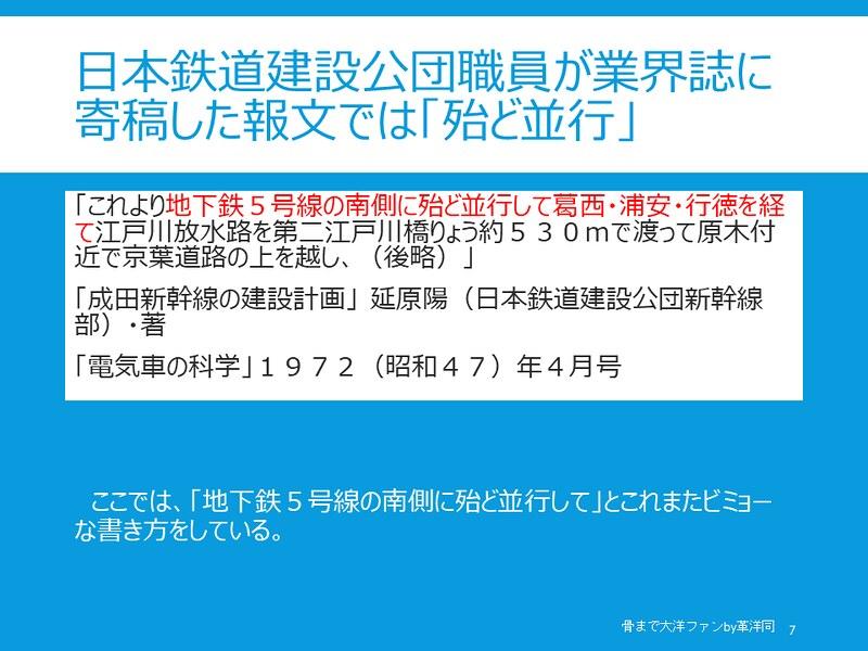 東西線の行徳付近の側道は成田新幹線の遺構なのか検証してみる (7)