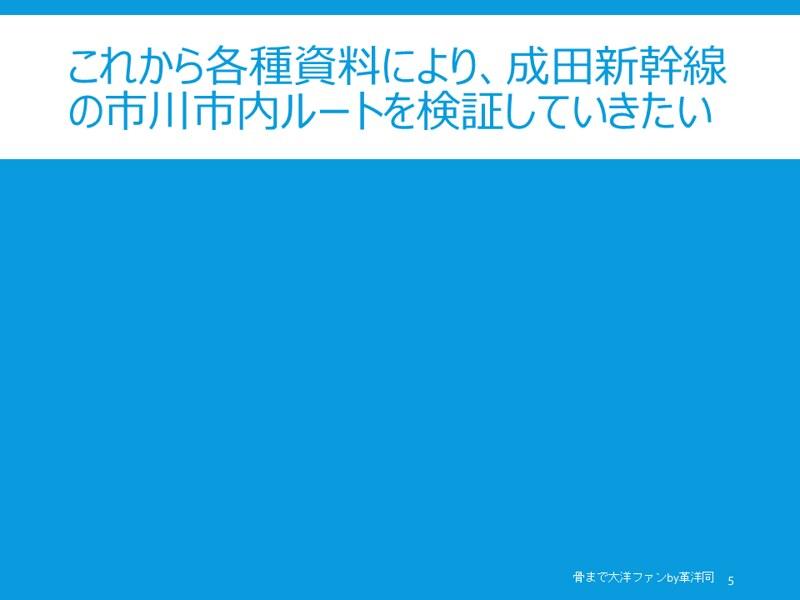 東西線の行徳付近の側道は成田新幹線の遺構なのか検証してみる (5)