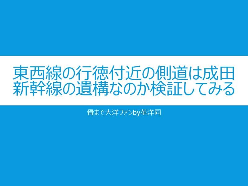 東西線の行徳付近の側道は成田新幹線の遺構なのか検証してみる (1)