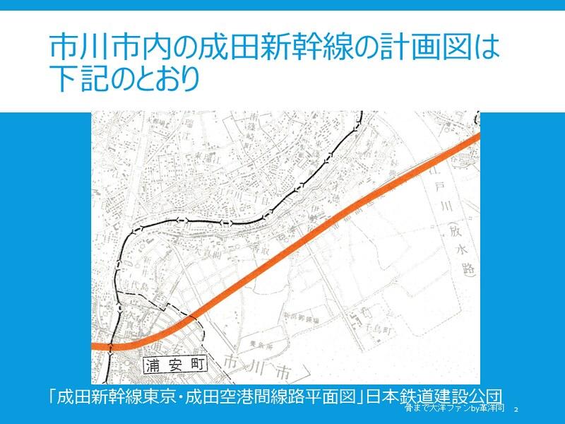 東西線の行徳付近の側道は成田新幹線の遺構なのか検証してみる (2)