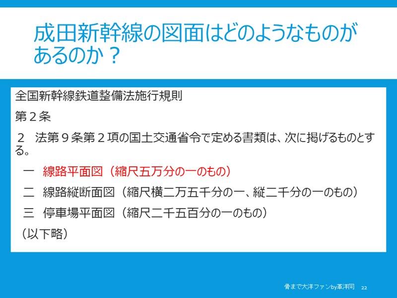 東西線の行徳付近の側道は成田新幹線の遺構なのか検証してみる (22)