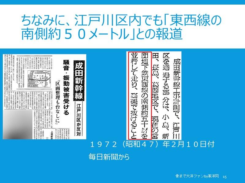 東西線の行徳付近の側道は成田新幹線の遺構なのか検証してみる (15)