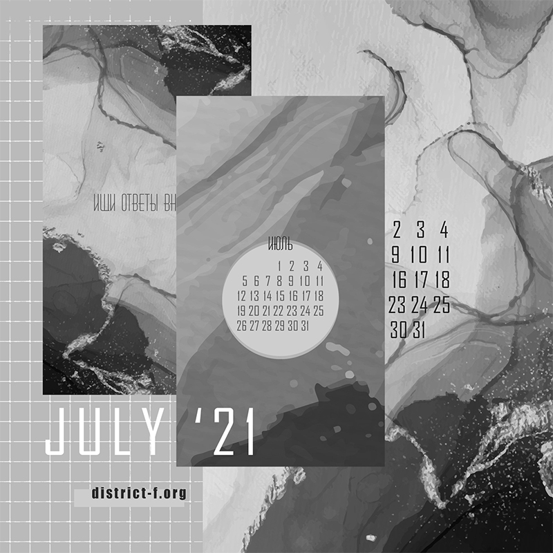 календарь на июль 800