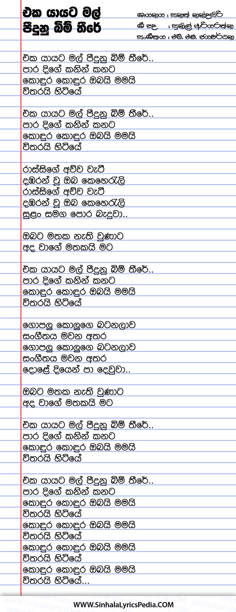 Eka Yayata Mal Peedunu Song Lyrics