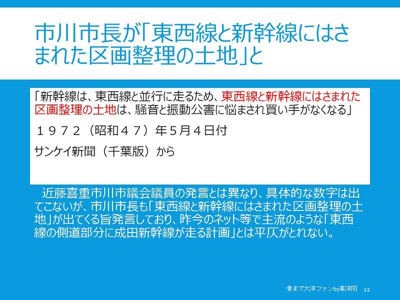 東西線の行徳付近の側道は成田新幹線の遺構なのか検証してみる (12)