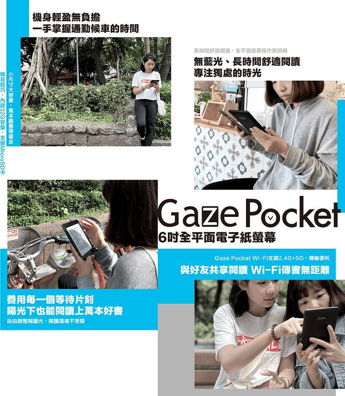 GazePocket-2