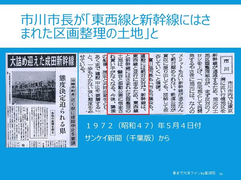 東西線の行徳付近の側道は成田新幹線の遺構なのか検証してみる (11)