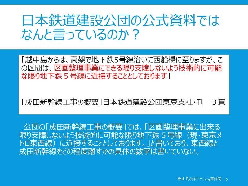 東西線の行徳付近の側道は成田新幹線の遺構なのか検証してみる (6)