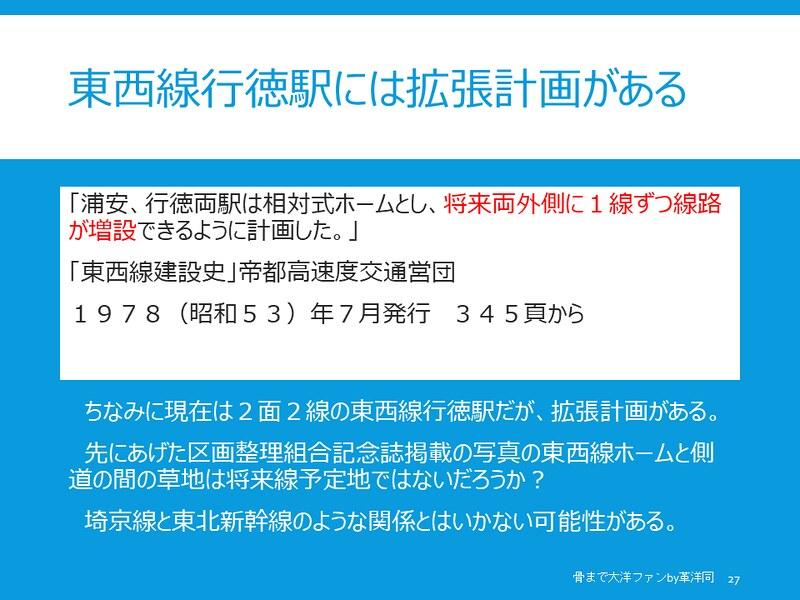 東西線の行徳付近の側道は成田新幹線の遺構なのか検証してみる (27)