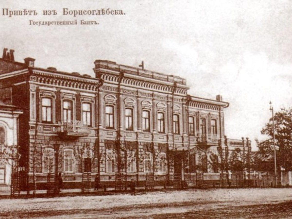 Здание Государственного банка