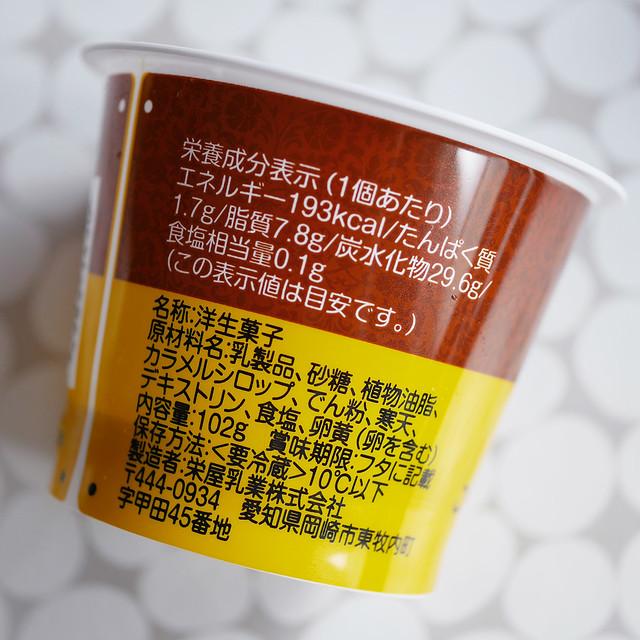 1080 andeico KIWAMI Pudding