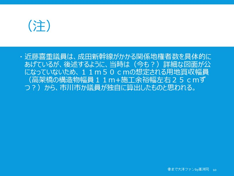 東西線の行徳付近の側道は成田新幹線の遺構なのか検証してみる (10)