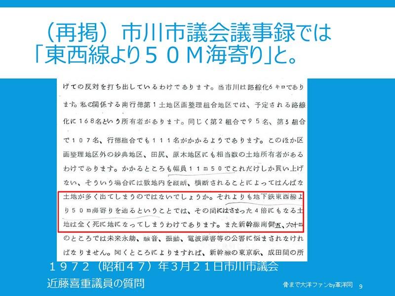 東西線の行徳付近の側道は成田新幹線の遺構なのか検証してみる (9)
