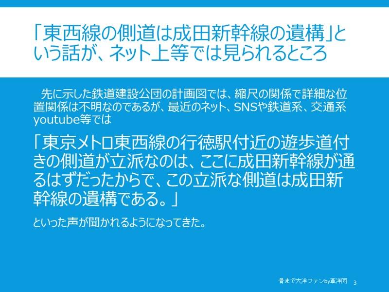 東西線の行徳付近の側道は成田新幹線の遺構なのか検証してみる (3)