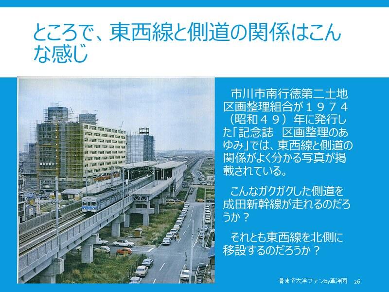 東西線の行徳付近の側道は成田新幹線の遺構なのか検証してみる (26)