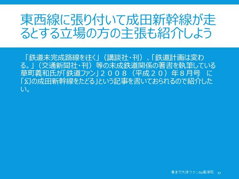 東西線の行徳付近の側道は成田新幹線の遺構なのか検証してみる (17)