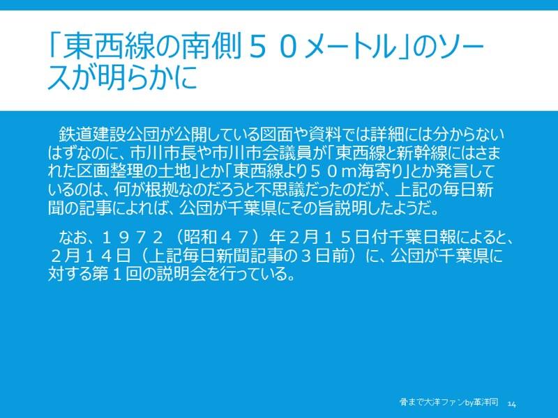 東西線の行徳付近の側道は成田新幹線の遺構なのか検証してみる (14)