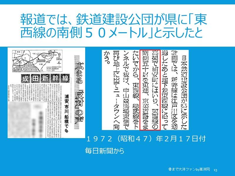 東西線の行徳付近の側道は成田新幹線の遺構なのか検証してみる (13)