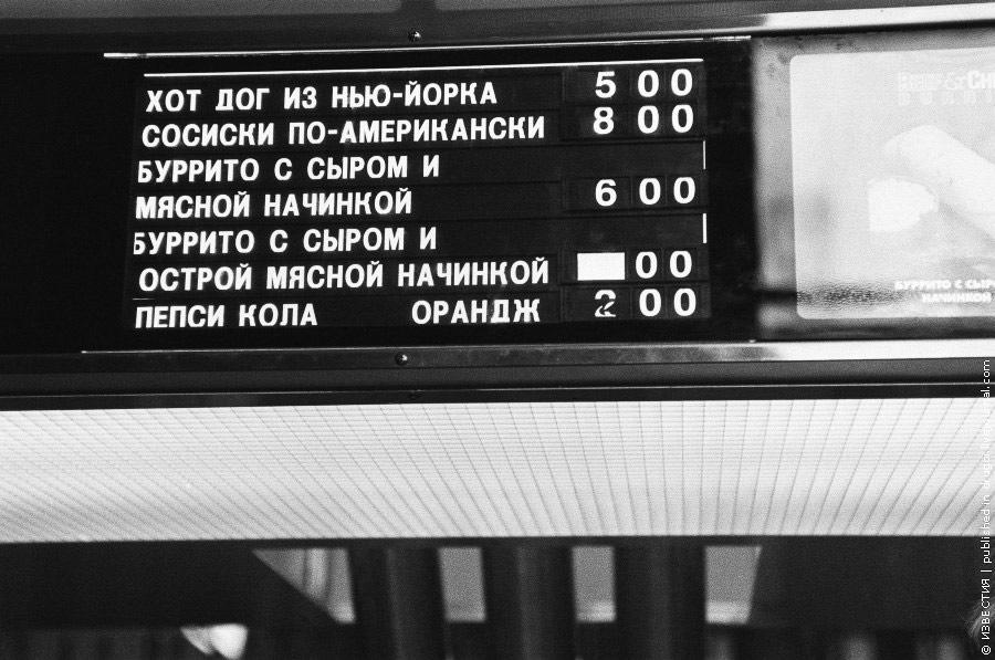 1993. Первый фастфуд в метро.