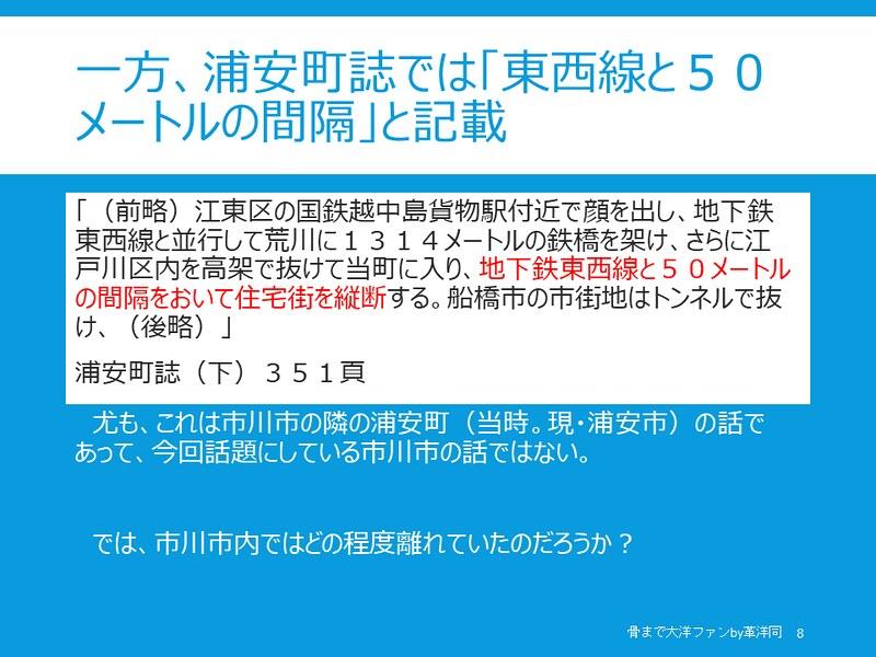 東西線の行徳付近の側道は成田新幹線の遺構なのか検証してみる (8)